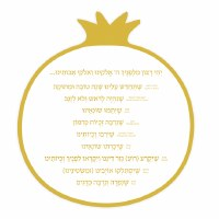 Lucite Rosh Hashanah Simanim Card Gold