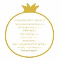 Lucite Rosh Hashanah Simanim Card Gold