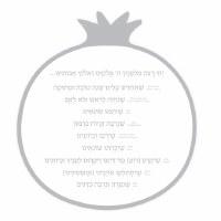 Lucite Rosh Hashanah Simanim Card Silver