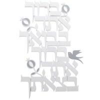 "White ""Baruch Ata Bevoecha"" Laser Cut Wood Wall Hanging"