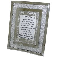 Birchas Habayis Mirror Frame with Crushed Glass