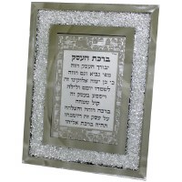 Glass Free Standing Frame with Decorative Crushed Stones Featuring Hebrew Business Blessing