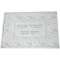White and Silver Shabbos Yom Tov Glass Tray Floral Design 14.5 inches