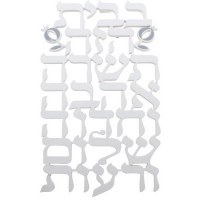 White Wood Birkas Habayis Hebrew Wall Hanging