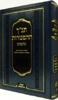 Tanach Simanim Haftoros Large [Hardcover]