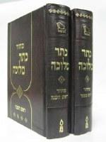 Machzor Keter Melucha Rosh Hashanah & Yom Kippur 2 Volume Set Hebrew Sefard