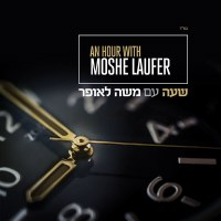 An Hour With Moshe Laufer Cd