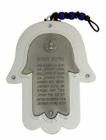 Nickel and Bronze Hamsa Home Blessing on Beaded Chain Hebrew