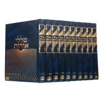 Talaei Oros 10 Volume Set [Hardcover]
