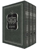 Mirkeves HaMishneh on the Rambam 3 Volume Set [Hardcover]