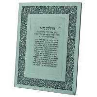 Framed Hebrew Hadlakas Neiros Mirror with Crushed Glass Border