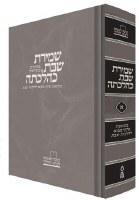 Shemiras Shabbos K'Hilchasa Volume 1 [Hardcover]