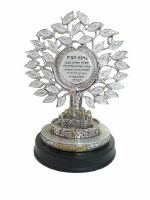 Tree of Blessings with Home Blessing in Hebrew on Base Jerusalem Design