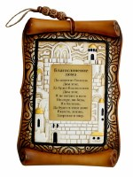 Home Blessing Faus Scroll Russian
