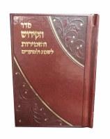 Sefer HaKiddush V'Zemiros for Shabbos and Yom Tov - Edut Mizrach