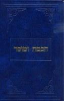 Chochma U'Mussar [Hardcover]