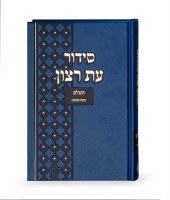 Siddur for Bais Knesses Blue Large Size Ashkenaz [Hardcover]