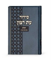 Siddur for Bais Knesses Grey Large Size Edut Mizrach [Hardcover]