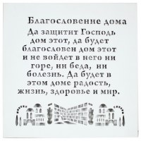 Home Blessing Russian in White Lazer Cut Wood Box