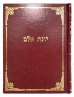 Kuntres Yonas Eilem [Hardcover]
