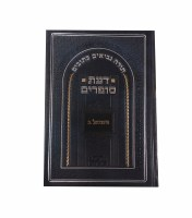 Daas Sofrim Shmuel Bais [Hardcover]