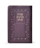 Faux Leather Mincha Maariv Ashkenaz