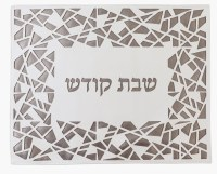 """Faux Leather Challah Cover Laser Cut Design Abstract Pattern White and Silver 21.5"""""""