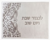 """Faux Leather Challah Cover Laser Cut Design Decorative Pattern Gray 21.5"""""""