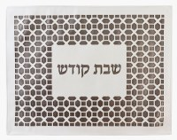 """Faux Leather Challah Cover Laser Cut Design Links Pattern Cream and Bronze 21.5"""""""