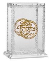 "Acrylic Tzedakah Charity Box Royal Design Gold 5.5"""