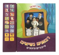 Sing Along Book Rabboseinu N'sieinu [Hardcover]