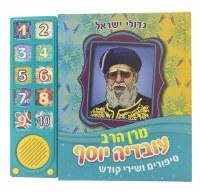 Sing Along Book Maran HaRav Ovadia Yosef [Hardcover]