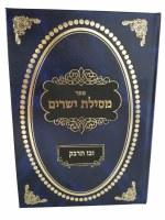 Mesilas Yesharim Ubo Sidbock [Hardcover]