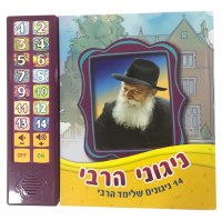 Sing Along Book of Niggunei HaRebbe [Hardcover]