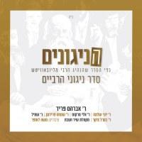 The Nigunim Rebbes Seder CD