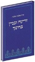Z'ria U'binyan B'chinuch Hebrew [Paperback]