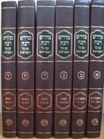 Midrash Rabbah 6 Volume Set [Hardcover]