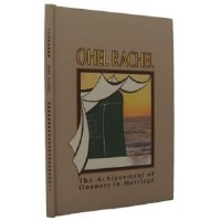 Ohel Rachel in English [Hardcover]