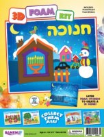 3D Foam Kit Chanukah Project