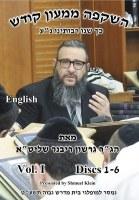 Hashkafa Mimeon Kodesh Volume 1 CD