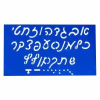 Hebrew Alphabet Stencil Small