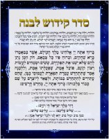 "Laminated Kiddush Levanah Poster 9"" x 11"""