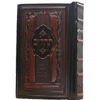 Artscroll Interlinear Tehillim Brown Antique Leather Full Size