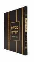 Mesilas Yesharim Menukad [Hardcover]