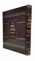 Nefesh Hachaim Yefe Nof [Hardcover]