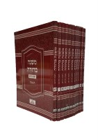 Mishnah Berurah Pocket Size 11 Volume Set [Paperback]