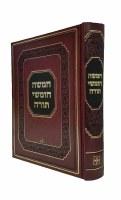 Chumash 1 Volume Yefe Nof Edition [Hardcover]