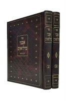 Avnei Miluim 2 Volume Set [Hardcover]
