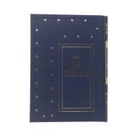 Shev Shmaitsa Yefe Nof Edition [Hardcover]