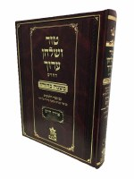 Tur Shulchan Aruch Orech Chaim Shabbos Chelek Aleph Siman Reish Mem Bais - Shin Hey (242-305) [Hardcover]